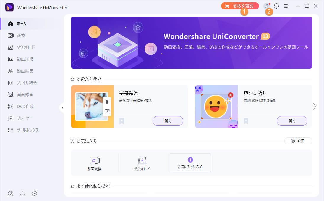 Wondershare UniConverter - 登録