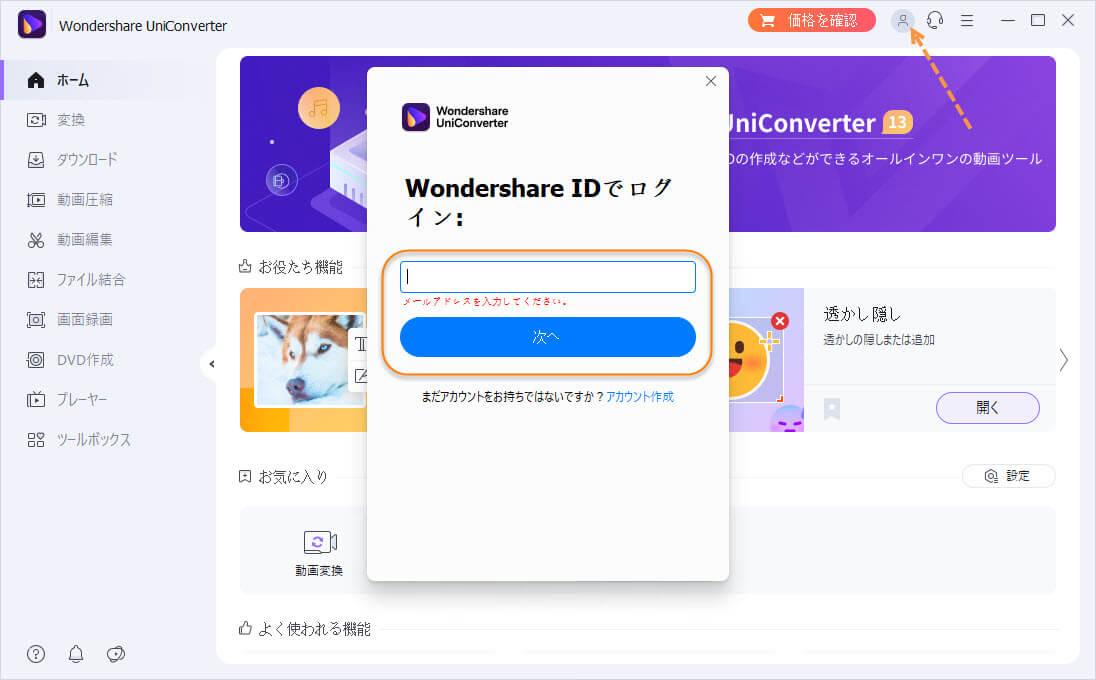 ログイン Wondershare ID