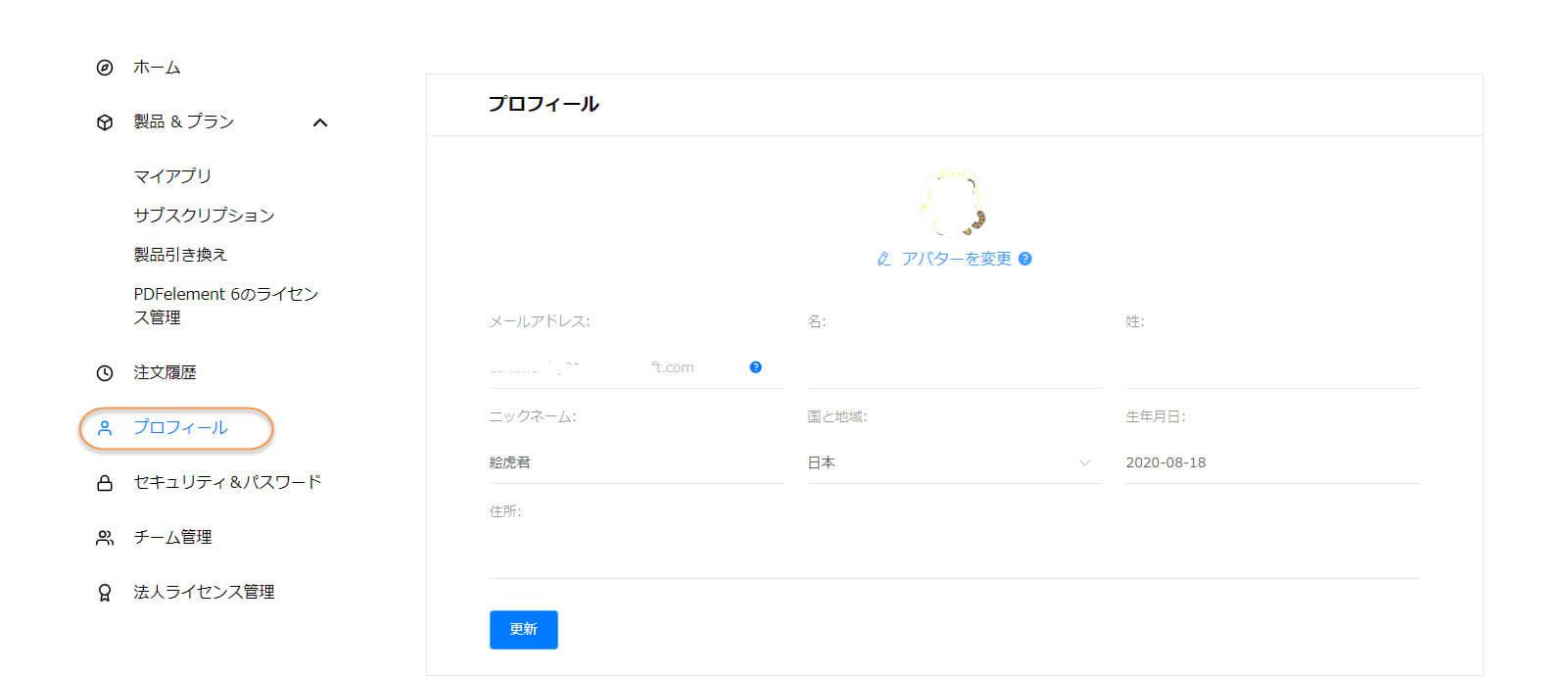 UniConverter Wondershare ID履行