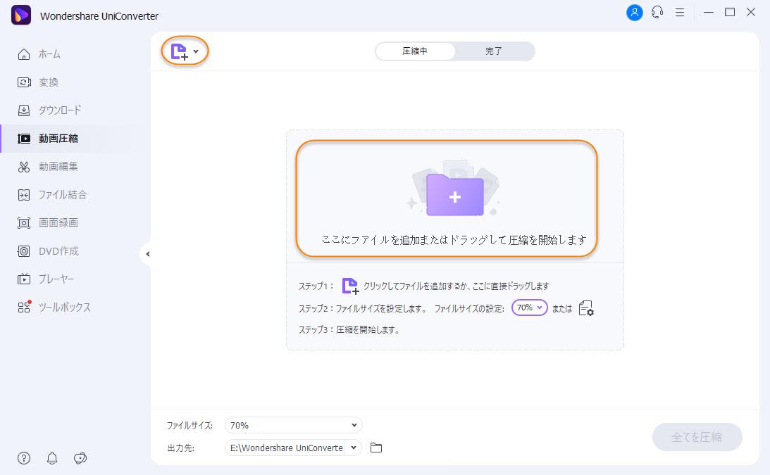 UniConverterでAVI動画圧縮