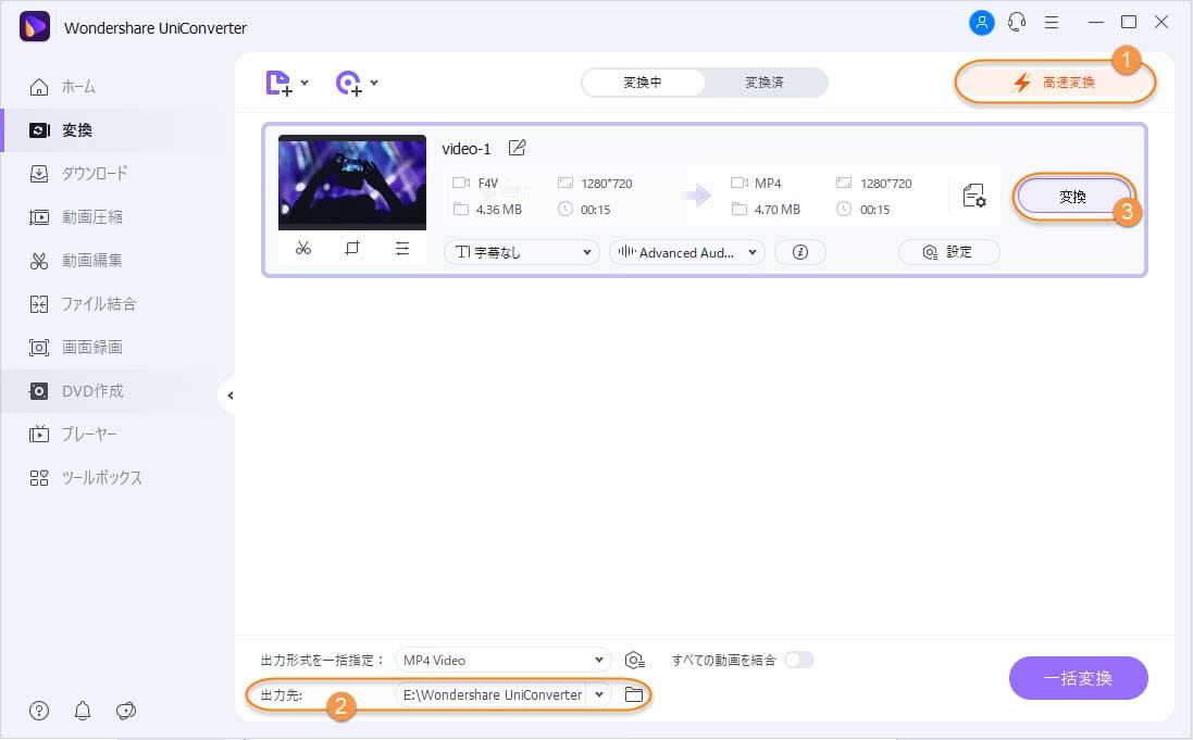 f4v動画mp4変換
