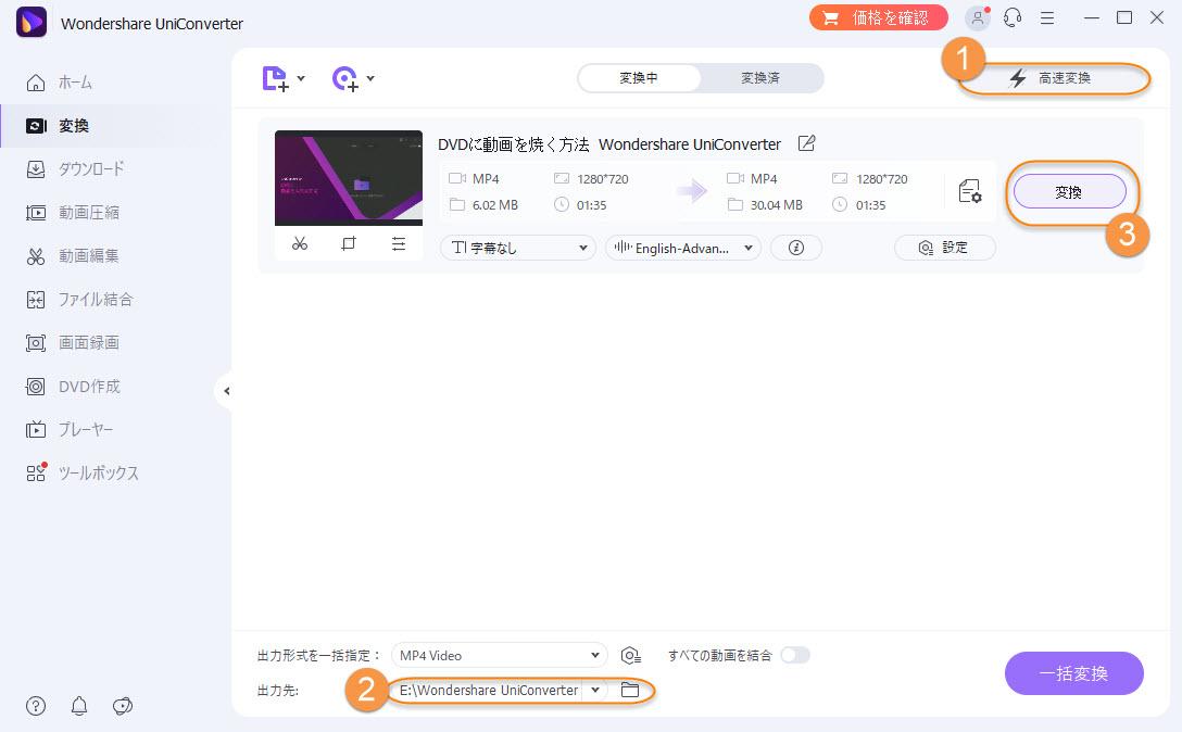 QuickTimeの動画変換