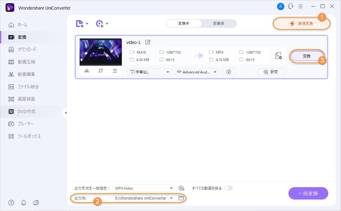 rmvb動画mp4変換