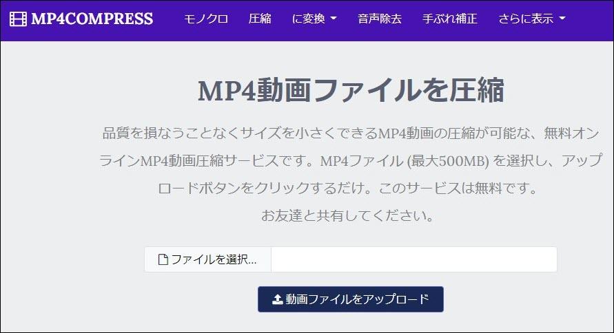 MP4を圧縮するサイト②