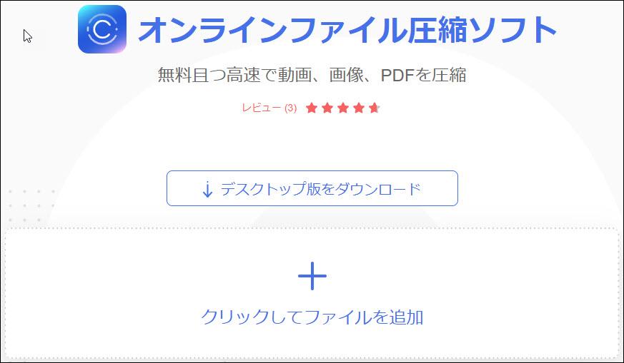 MP4を圧縮するサイト③