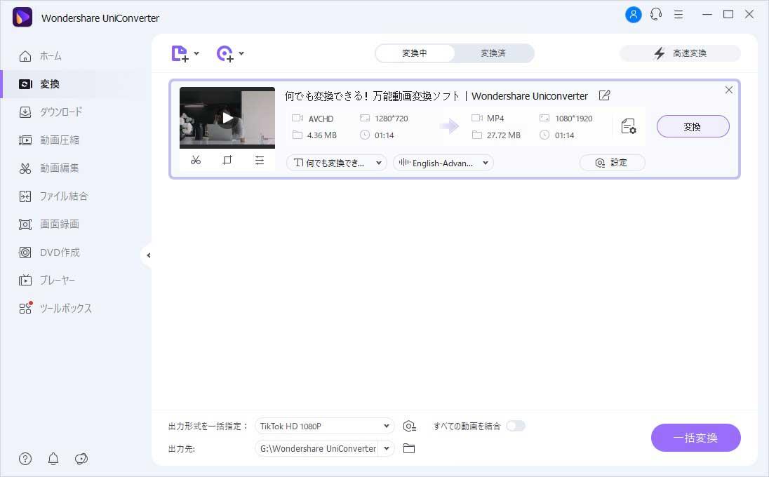 デジカメ動画をtiktok用に変換-4