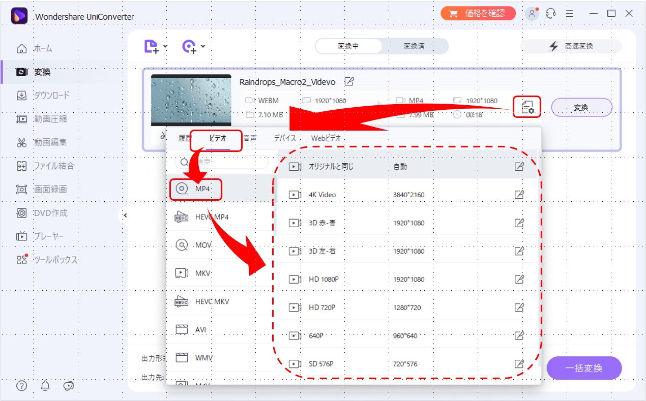 WebMファイルを変換する