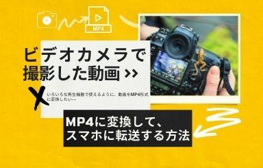 SONYビデオカメラで撮影した動画をMP4に変換する方法は