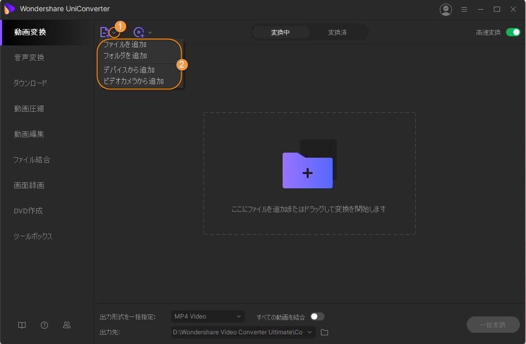 mp4をmp3に変換できるフリーソフト:UniConverter