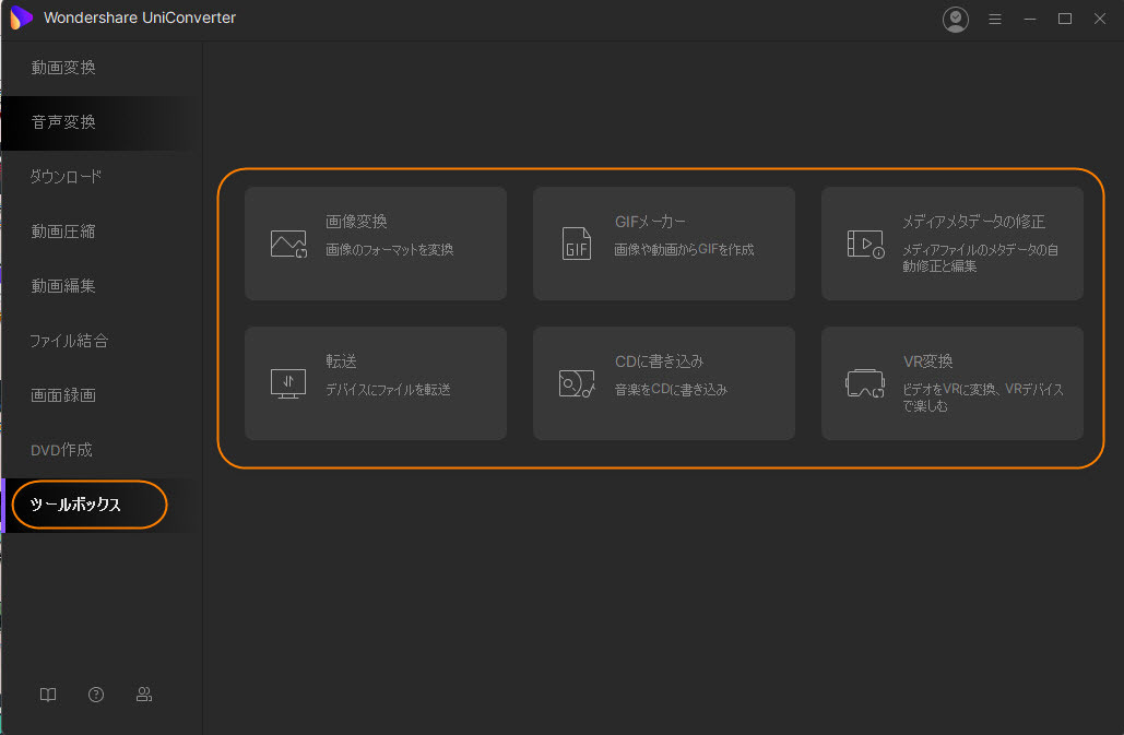 Wondershare UniConverter 簡単な紹介- ツールボックス