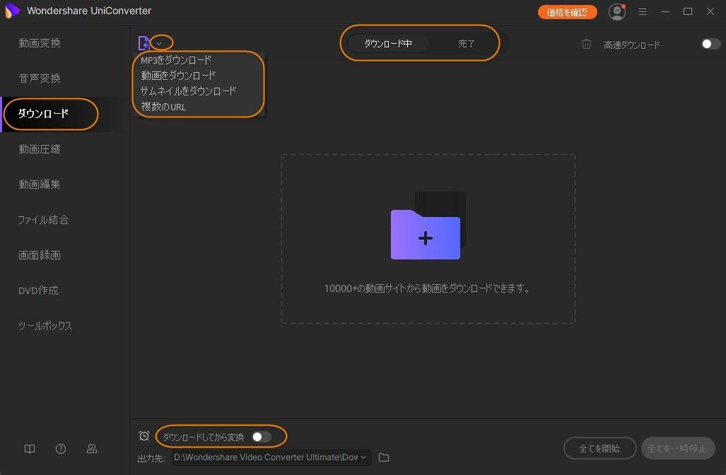 Wondershare UniConverter簡単な紹介- ダウンロード