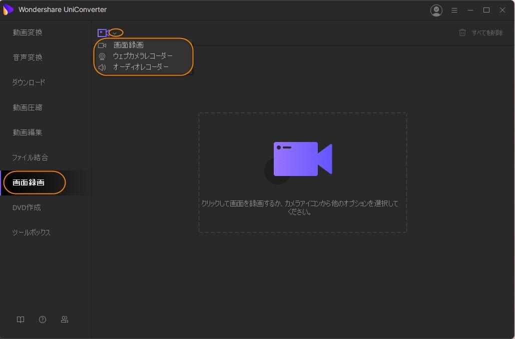 Wondershare UniConverter 簡単な紹介- 画面録画