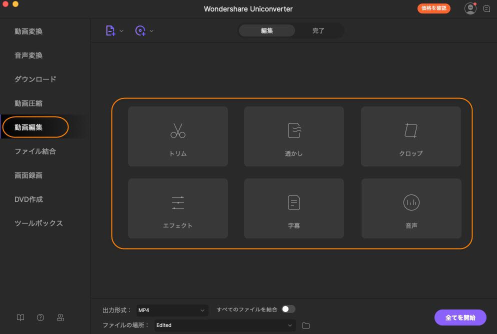 動画編集Mac