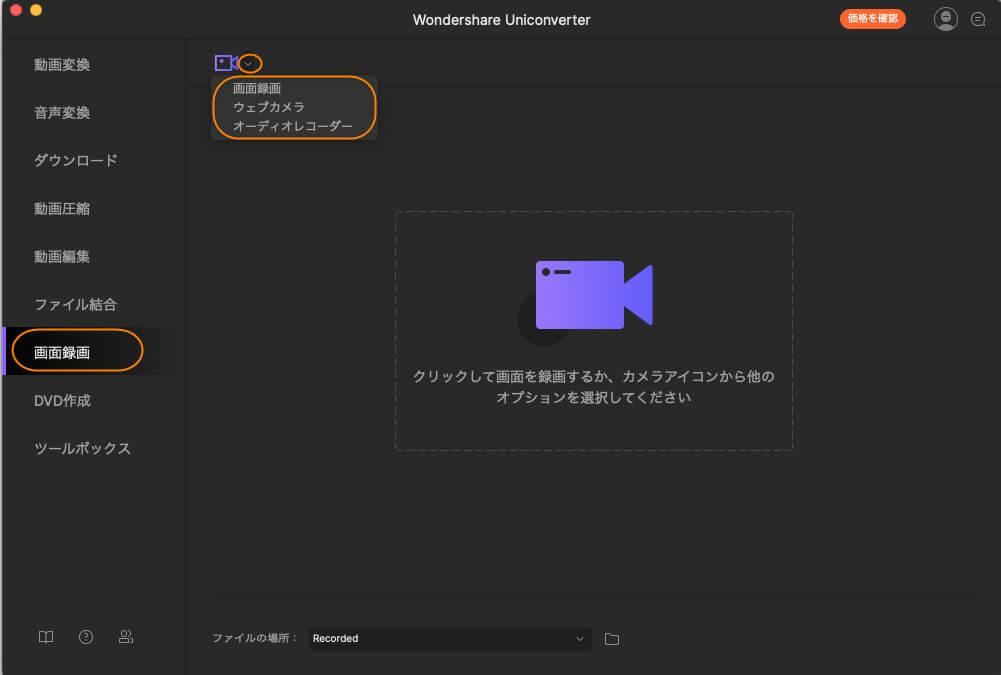 画面録画Mac