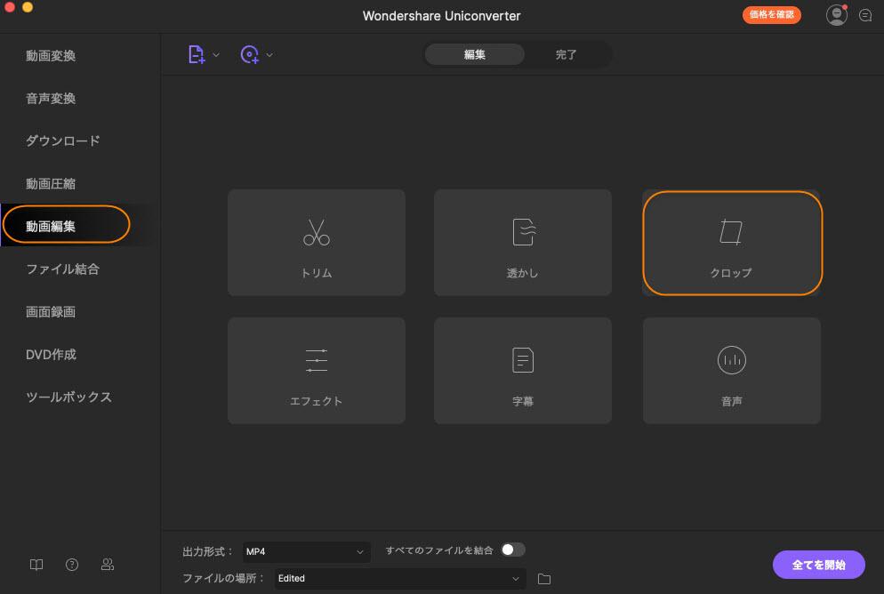 add videos to crop on Mac