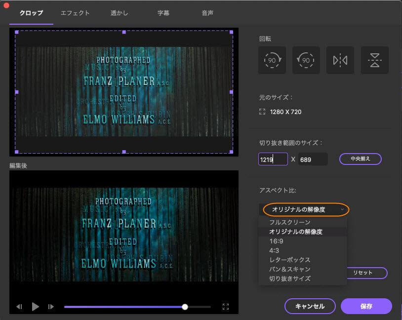 customize video aspect ratio