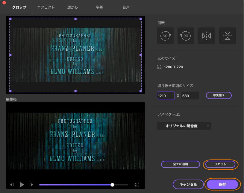 confirm video changes