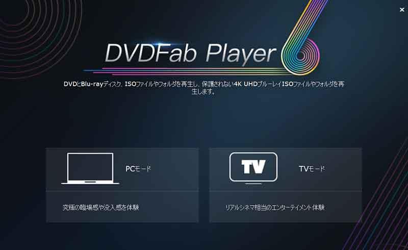 VOBフアイルを再生するメディアプレイヤー4:DVDFab プレーヤー6