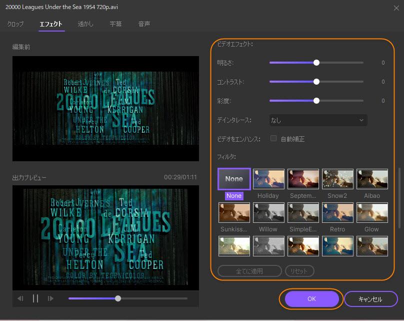 UniConverterで動画のエフェクトを設定する