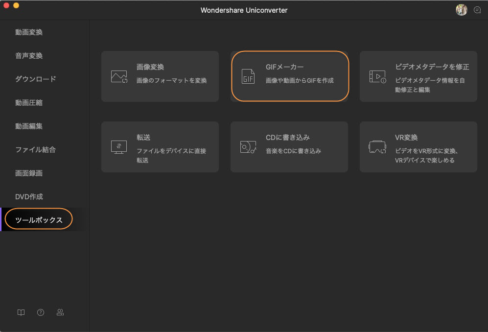 launch GIF maker on Mac