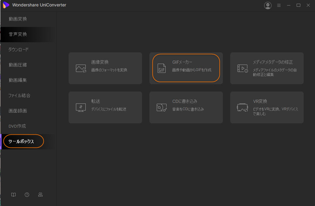 GIFファイルの作り方
