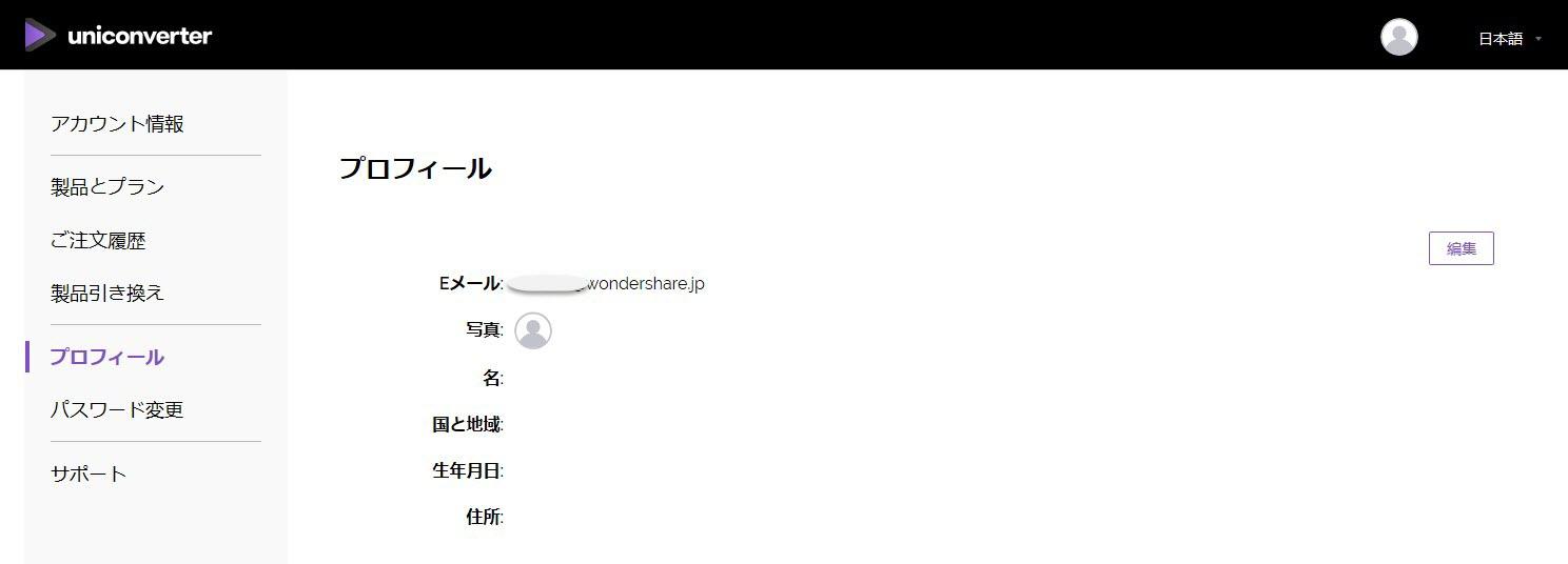 UniConverterプロフィール