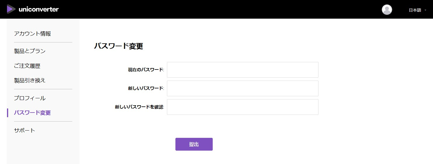 change UniConverterパスワードを変更