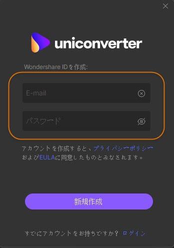UniConverterログイン制限