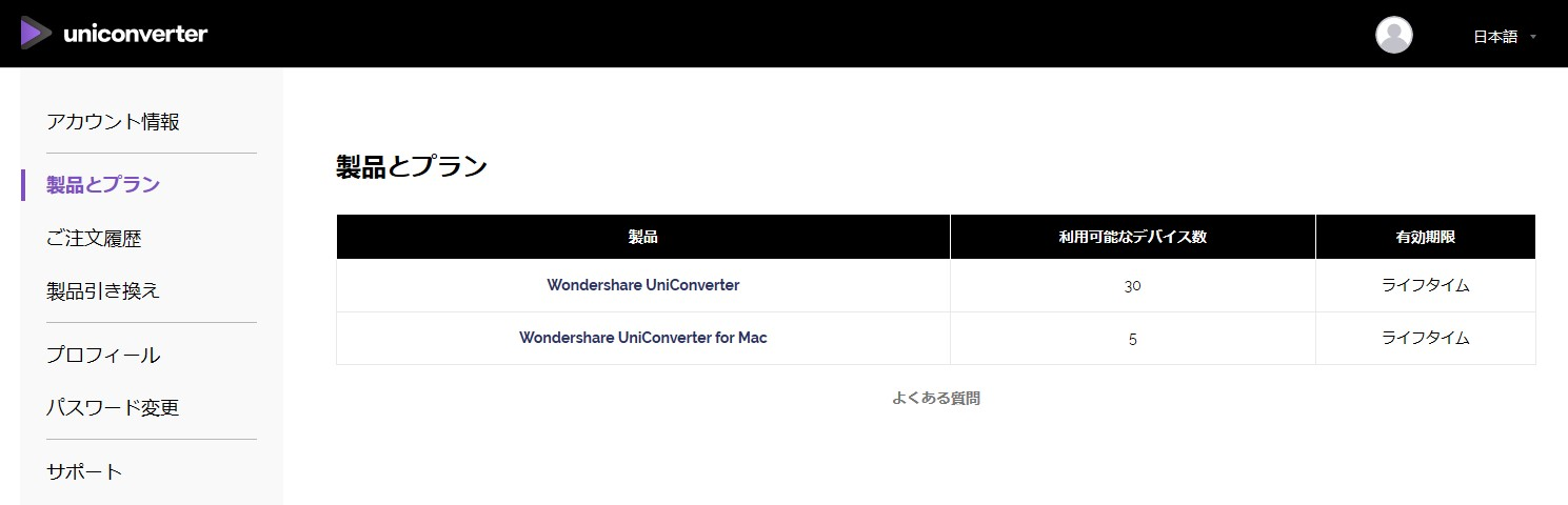 UniConverterプランの詳細情報