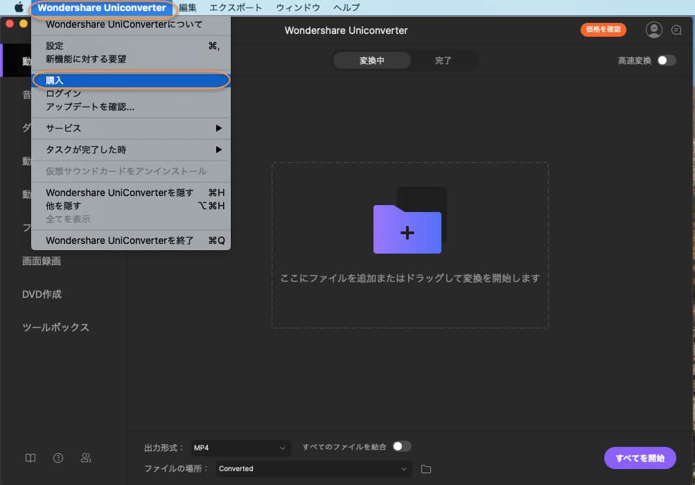 purchase Wondershare UniConverter for Mac