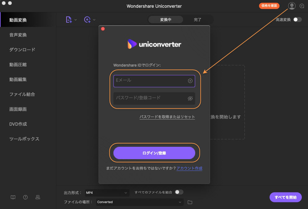 log in UniConverter for Mac with Wondershare ID