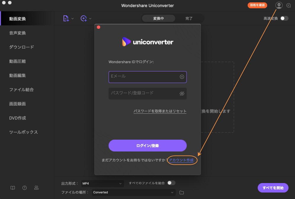 sign up Wondershare ID for UniConverter Mac