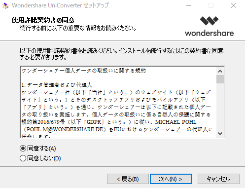 Install Wondershare UniConverter - read license agreement and browse destination folder