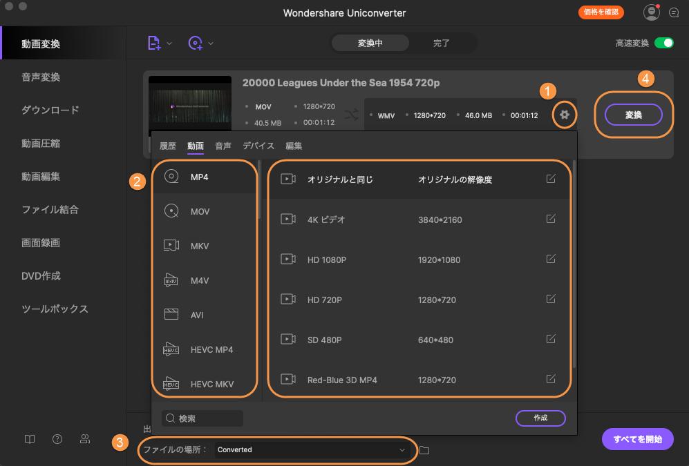 QuickTimeのMOV動画の出力形式を指定