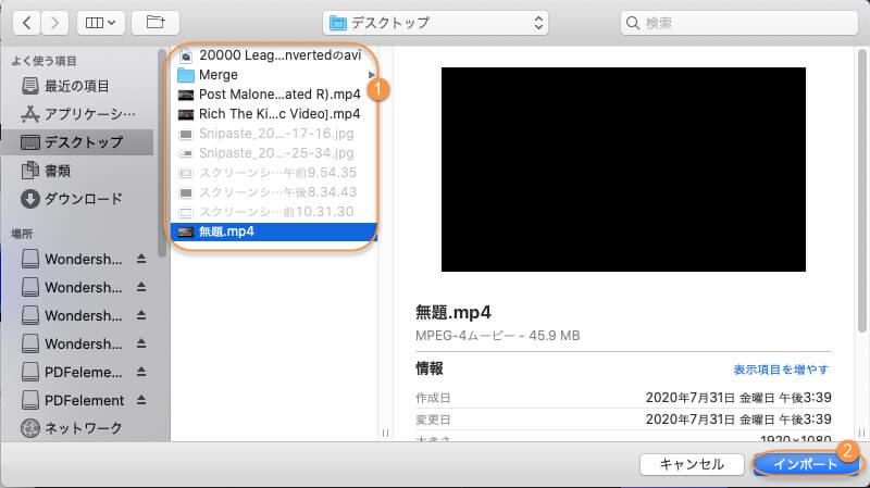 ファイルをインポート