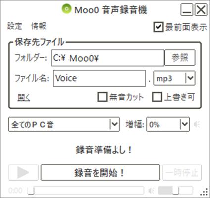 Moo0音声録音機