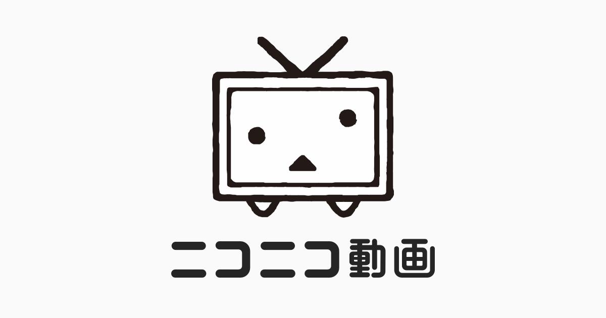 無料動画配信サイトニコニコ