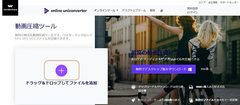 OnlineUniConverter