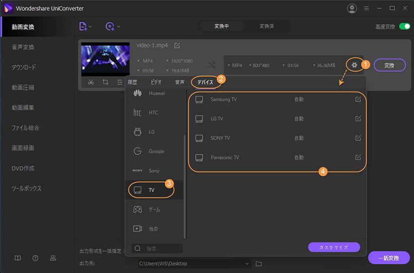 ドラレコ動画をパソコンでも再生できる方法2:iPhoneやAndroidスマホ専用の形式に変換する