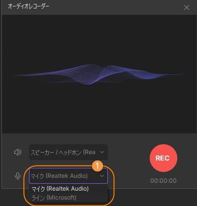 音声録音の設定