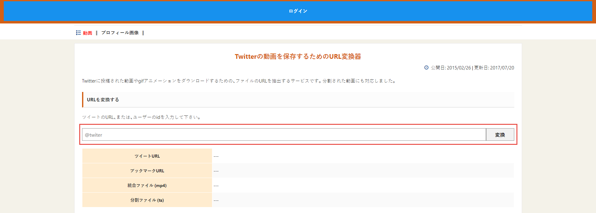 Twitter動画ダウンロード-url