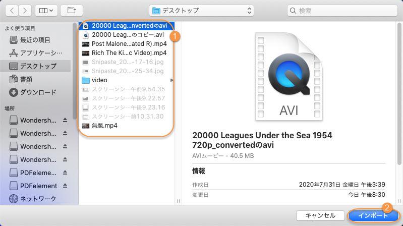 動画をインポートMac