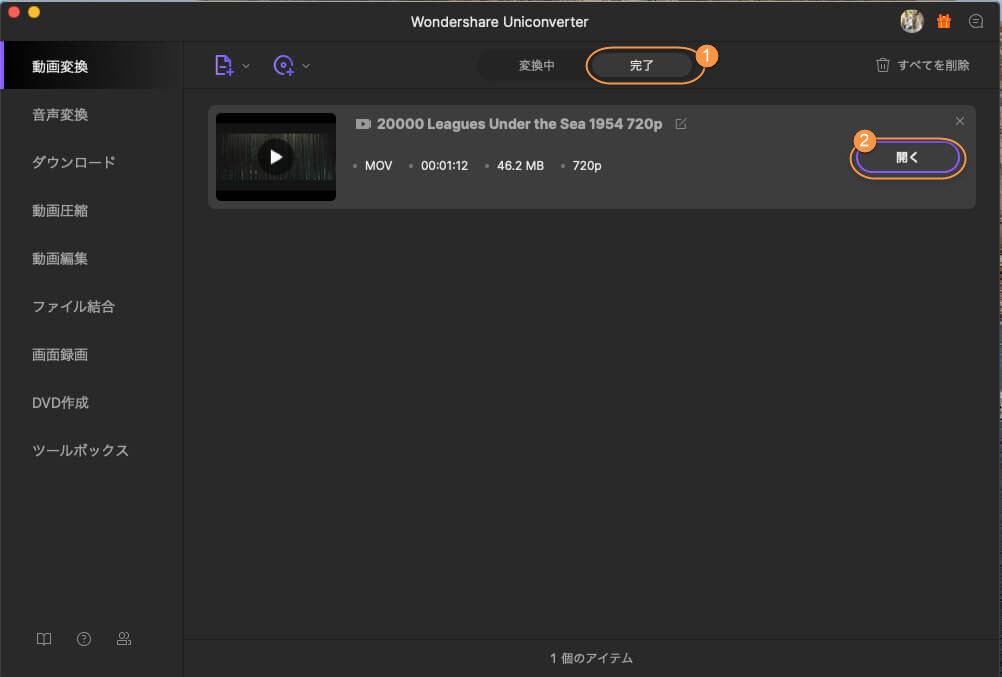 変換済みの動画にアクセス