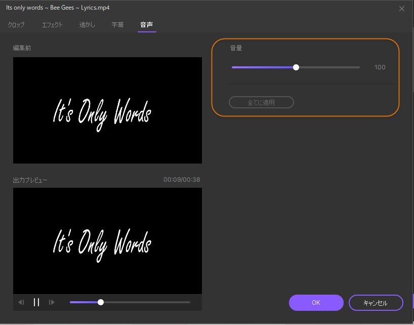 UniConverterで動画の音声を調整する
