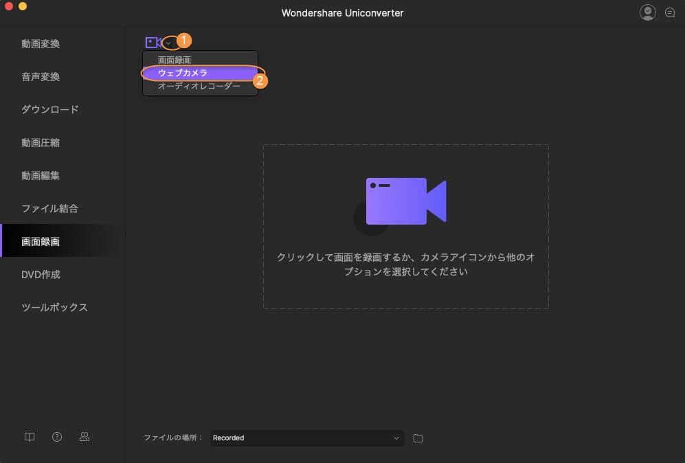 select webcam record