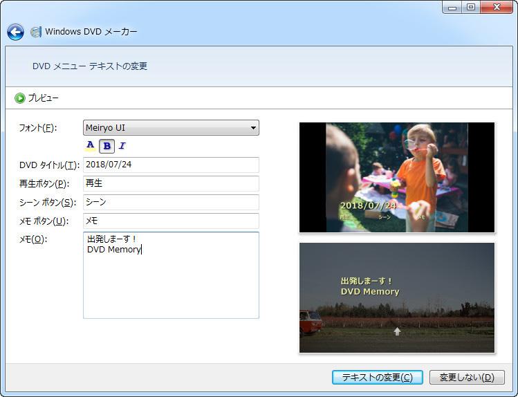 DVD作成ソフト