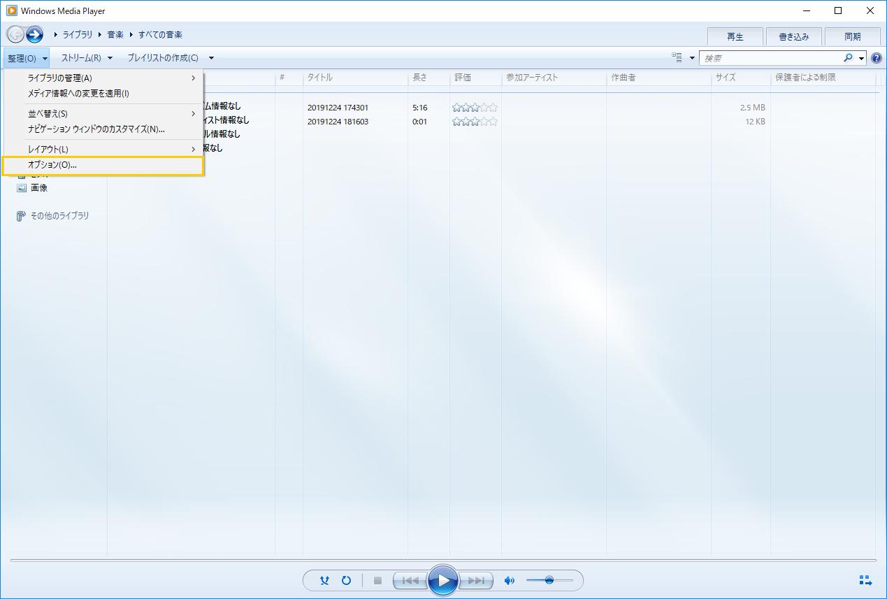 Windows Media Playerを起動、オプションを選択