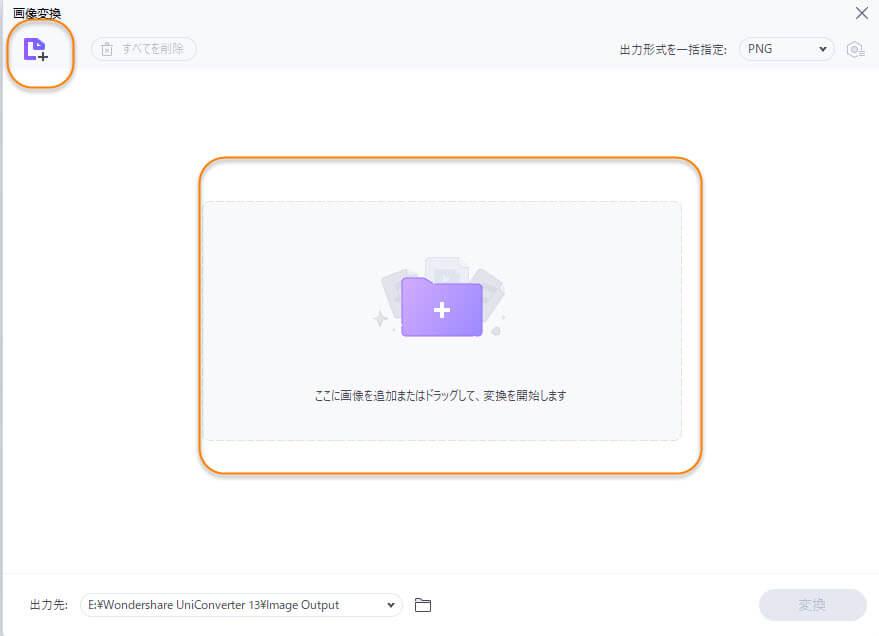 PNGをJPGに一括変換する-png画像ファイル追加