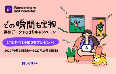 UniConverter キャンペーン