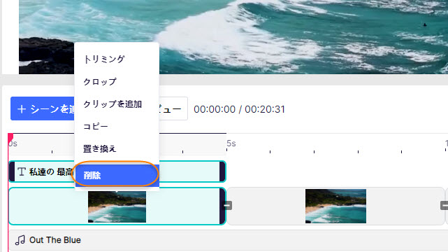 ビデオを削除